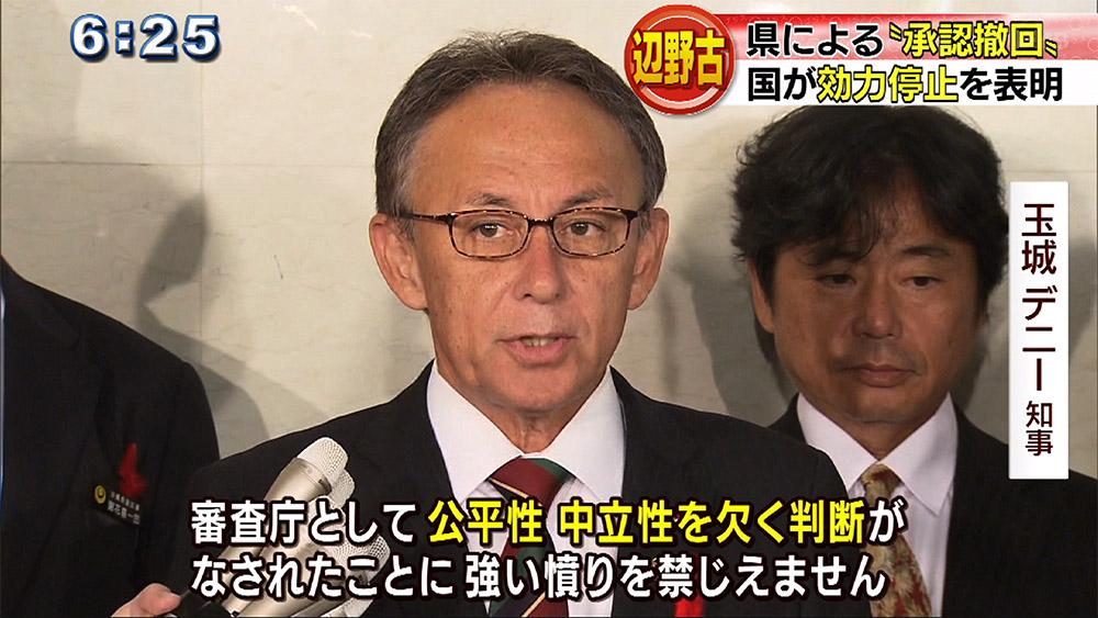 県の承認撤回 国が効力停止へ