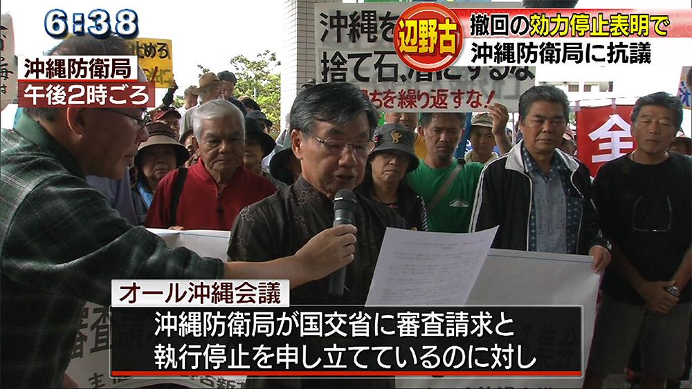 承認撤回申し立てでオール沖縄が沖縄防衛局に抗議