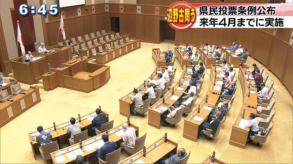 県民投票条例 公布