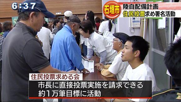 石垣 陸自配備住民投票 署名活動始まる