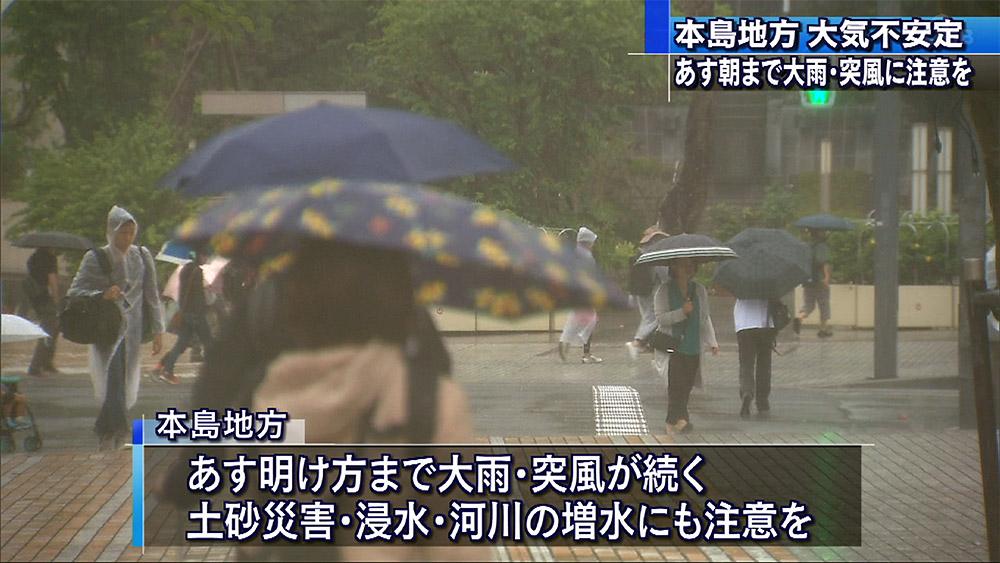 沖縄本島地方 大雨続く