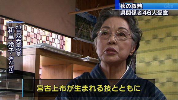秋の叙勲 県関係者46人受賞