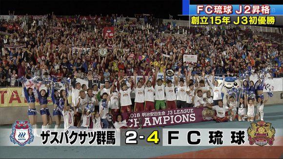 FC琉球 J2昇格
