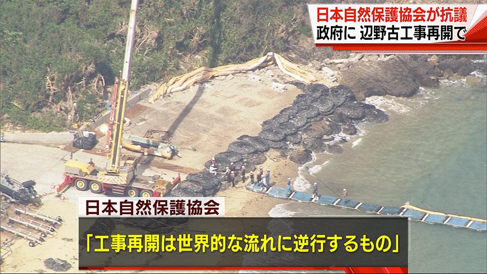 日本自然保護協会が辺野古工事再開で抗議