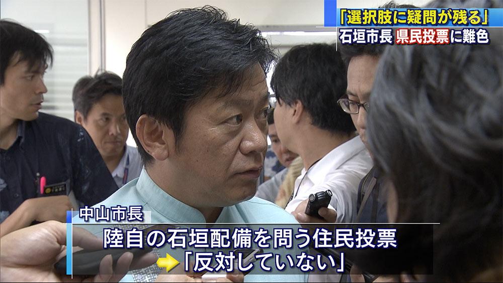 辺野古の県民投票に難色 石垣市長「選択肢に疑問」