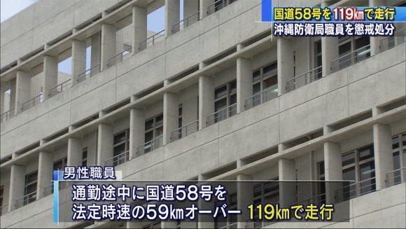 沖縄防衛局職員スピード超過で懲戒処分