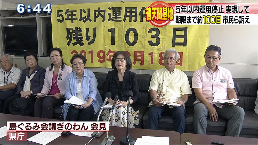 5年以内運用停止まで100日 議会決議求める