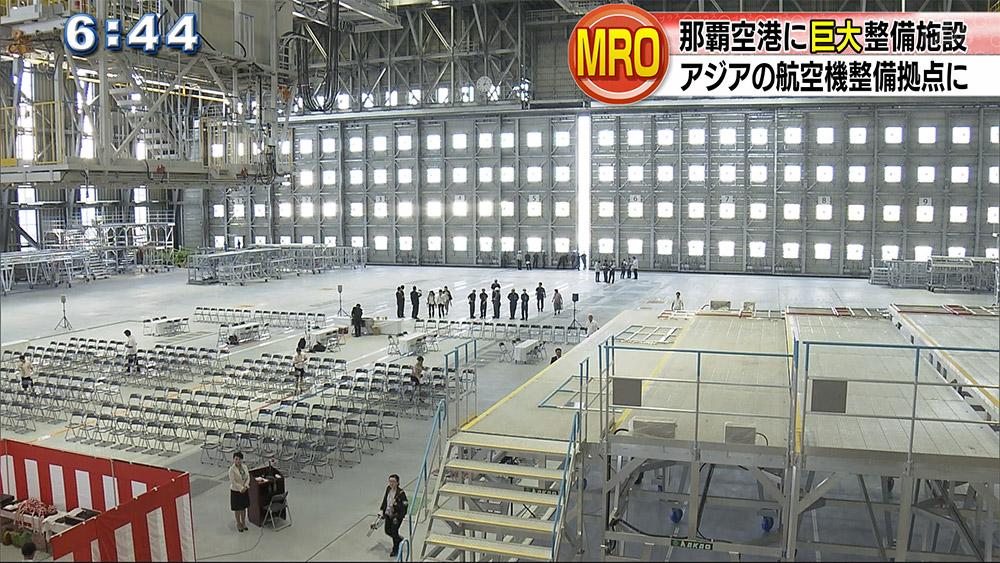 巨大 航空機整備施設が完成