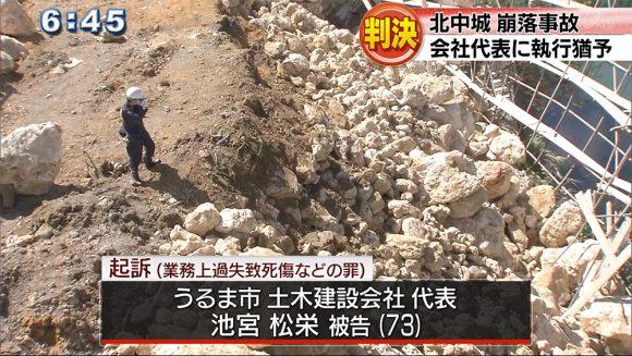 北中城崩落事故 会社代表に執行猶予判決