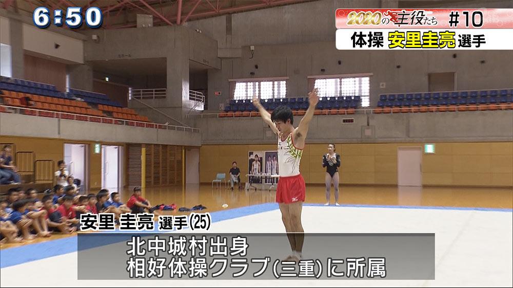 2020の主役たち#10 安里圭亮選手 跳馬の星 沖縄体操界のために