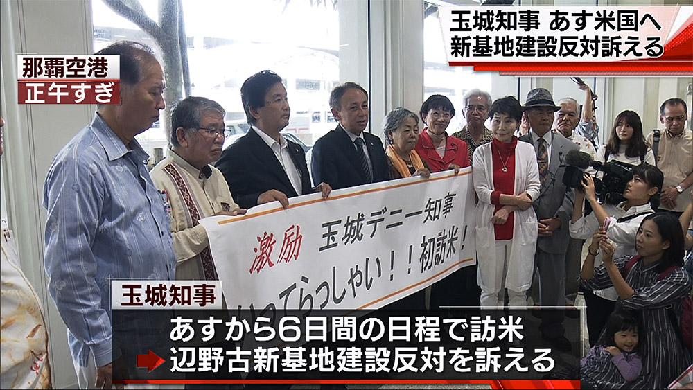玉城知事 訪米へ 沖縄を出発