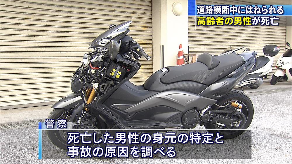 オートバイが歩行者の男性をはね歩行者の男性死亡
