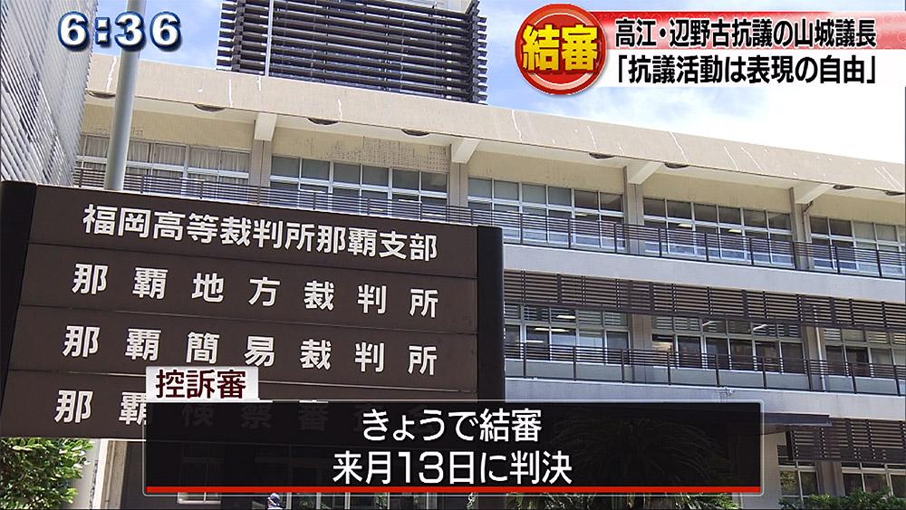 山城議長控訴審「抗議活動は表現の自由」