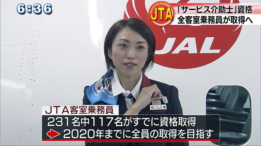 JTA全客室乗務員が「サービス介助士」取得へ