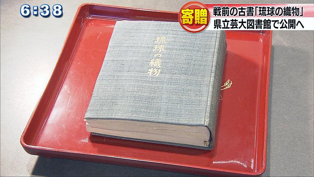 まさひろ酒造が県立芸大に貴重な本を寄贈