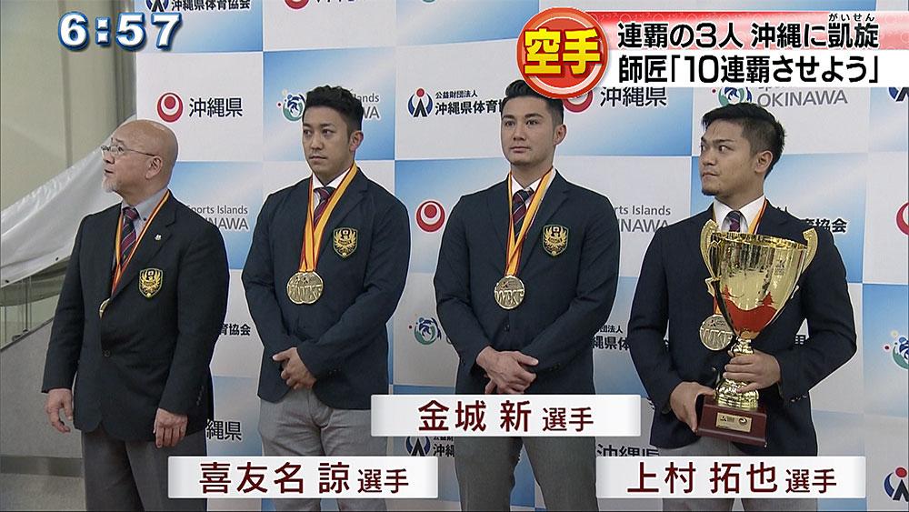 空手世界選手権連覇の3人が凱旋