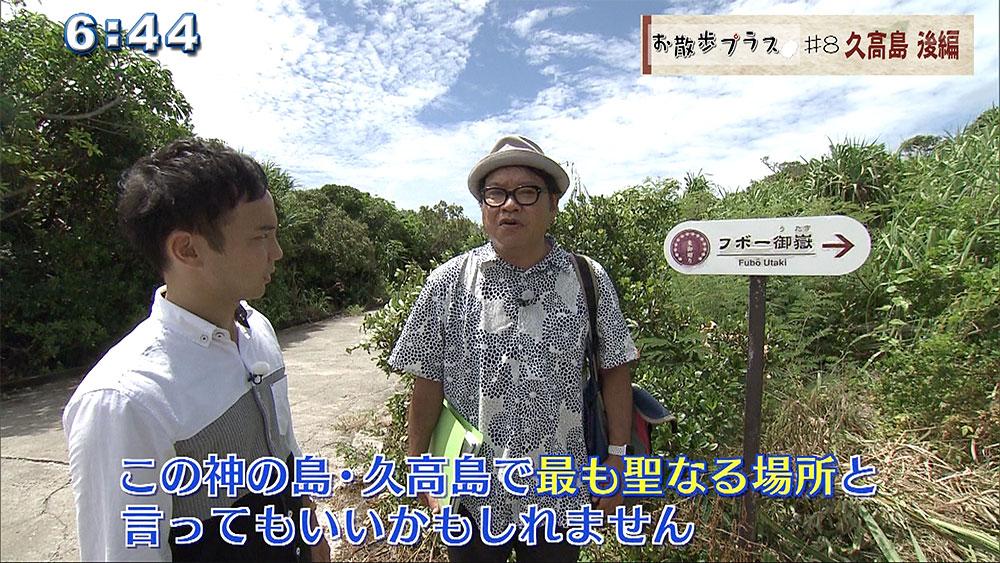 お散歩プラス#8久高島編Part2 神の島での生活編