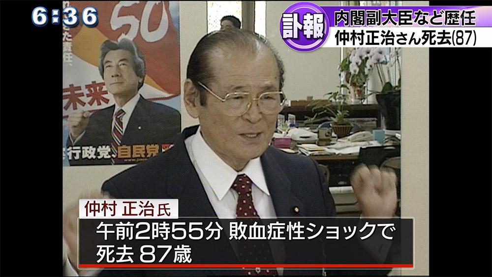 元衆院議員・仲村正治さん死去