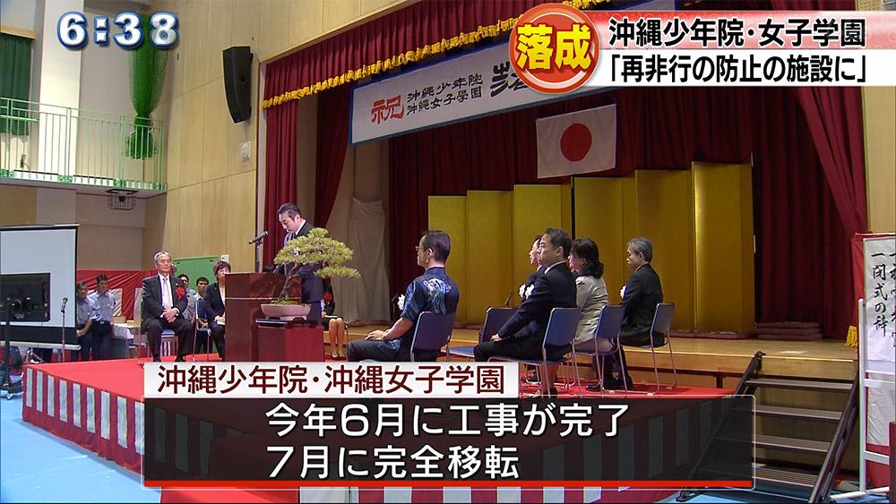 沖縄少年院・女子学園 落成式