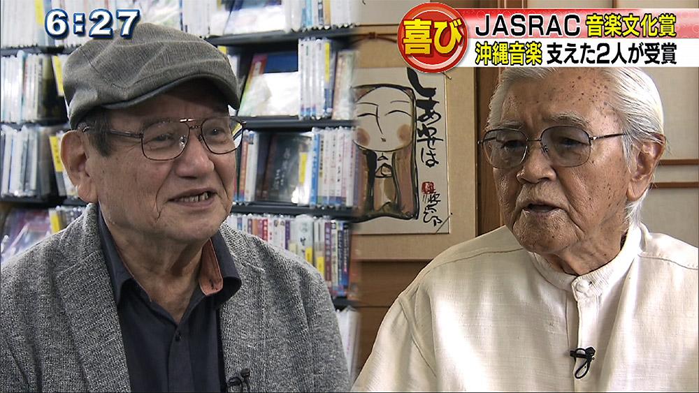 JASRAC 音楽文化賞 沖縄音楽支えた2人が受賞