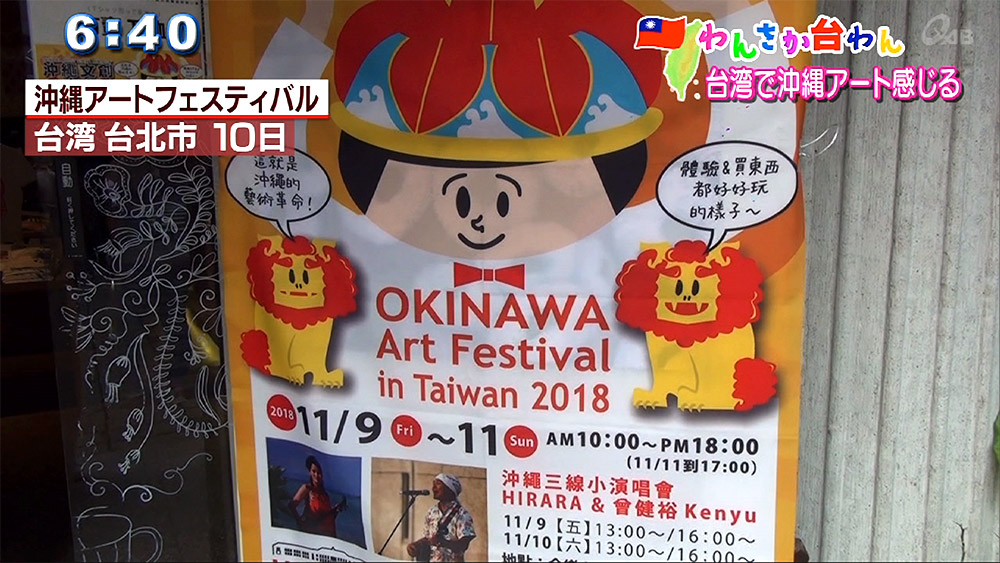 わんさか台わん 「沖縄アートフェスティバル」