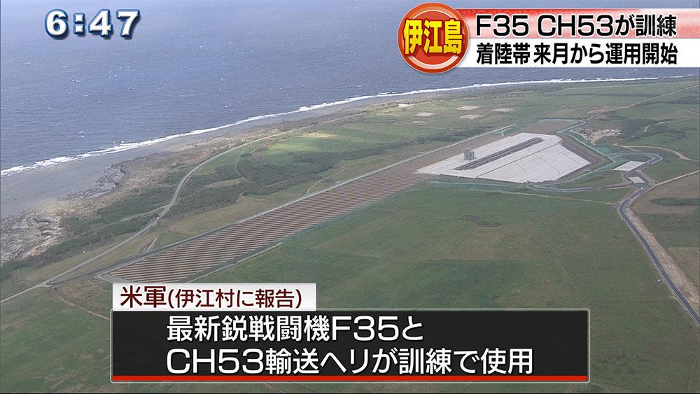伊江島の着陸帯 11月運用開始