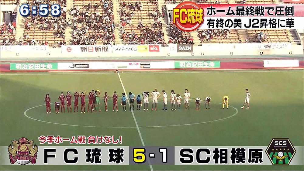 FC琉球 ホーム最終戦も圧勝で昇格に華