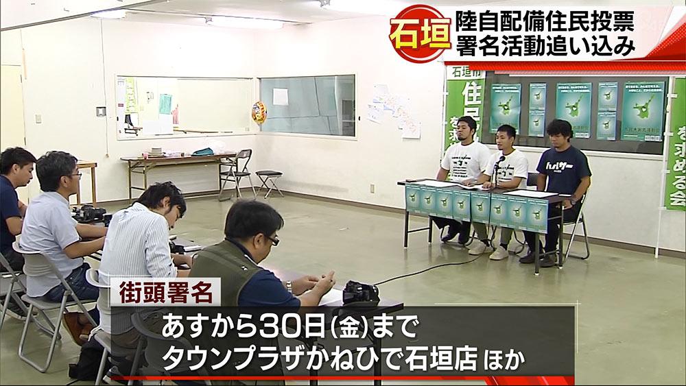 石垣市住民投票を求める会 署名活動追い込み