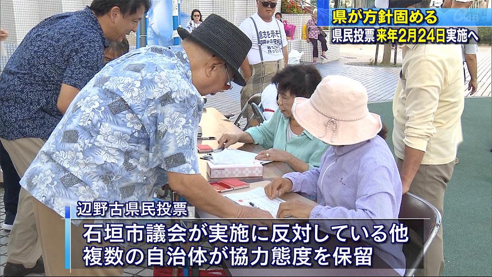 辺野古県民投票 来年2月24日実施へ