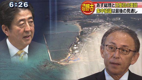 辺野古新基地問題で知事が安倍総理と面談へ