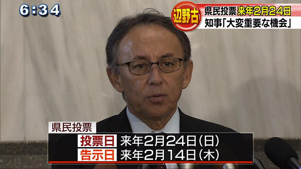 辺野古県民投票 来年2月24日実施