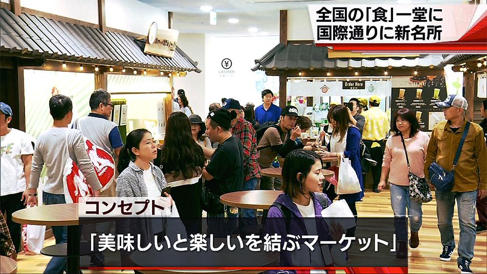 新たな食の拠点「琉球王国市場」誕生