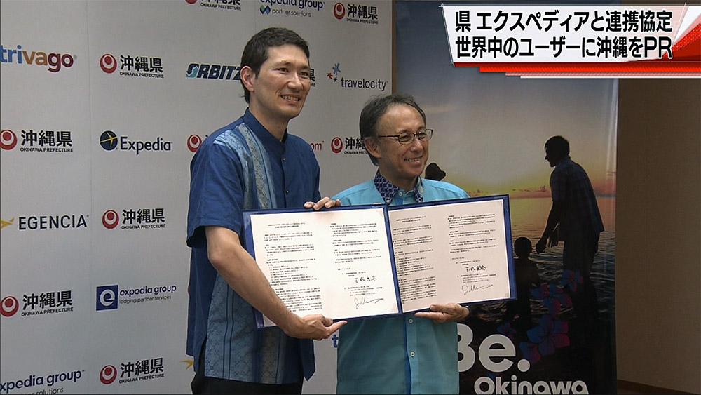 海外観光客誘致で県が連携協定を締結