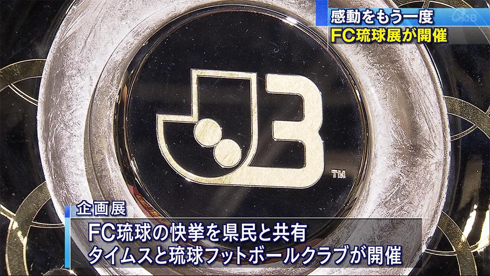 FC琉球の軌跡を展示した企画展 きょうまで