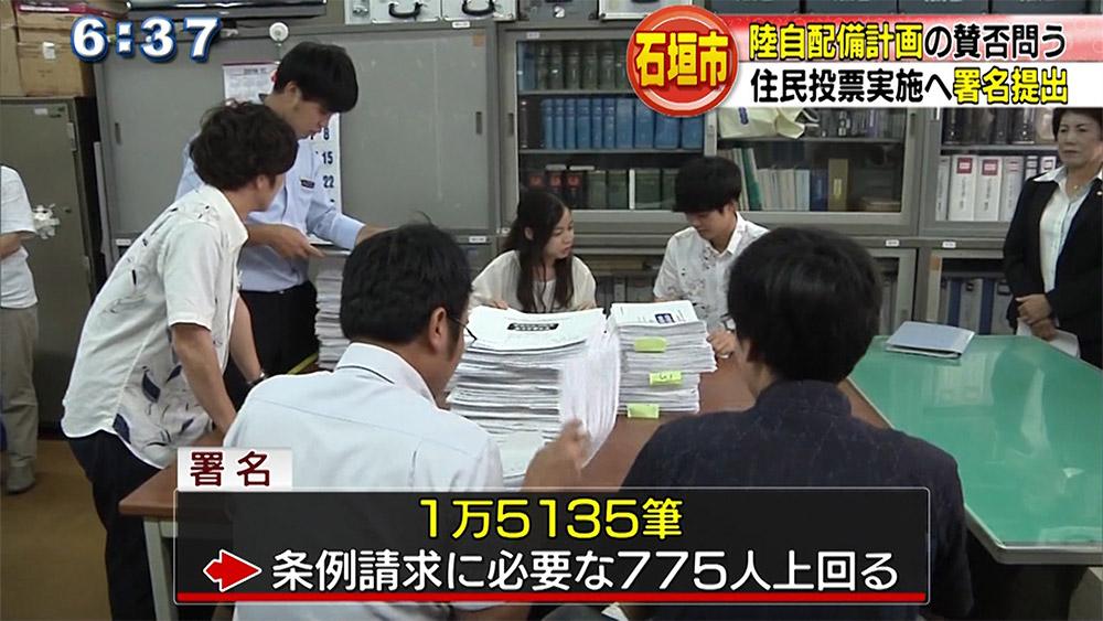 石垣 陸自配備の賛否問う住民投票 署名1万5千筆