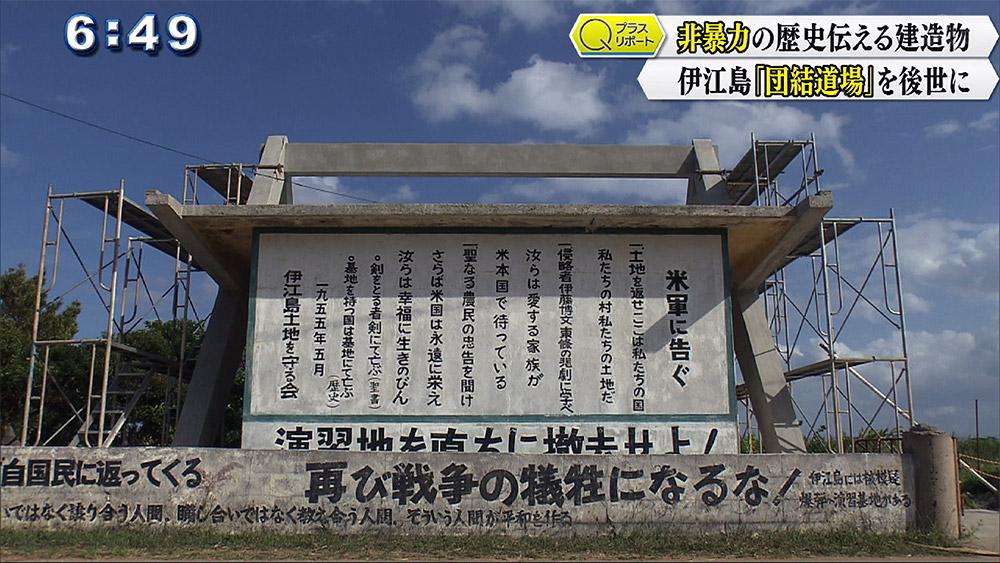 "Qプラスリポート ""非暴力""の歴史を伝える建造物 伊江島「団結道場」を後世に残す"