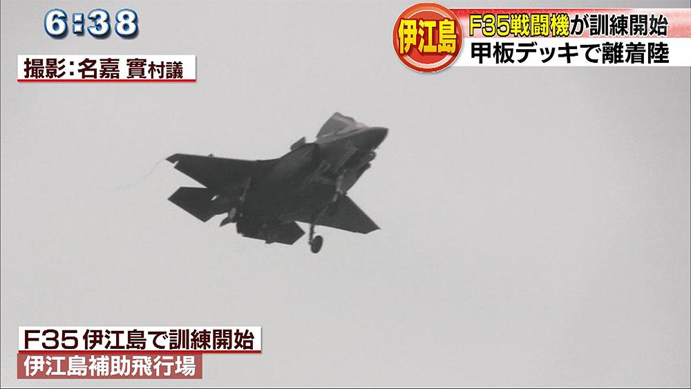 伊江島でF35訓練開始