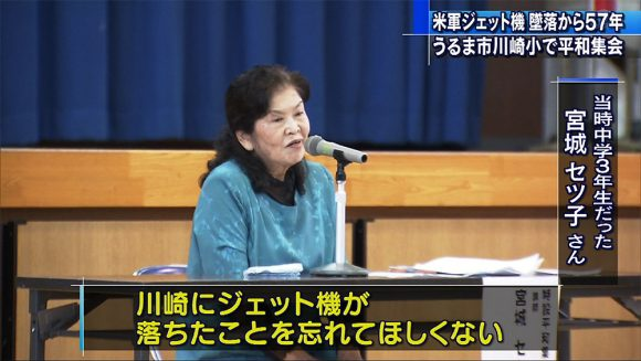川崎ジェット機墜落事故 小学校で平和集会
