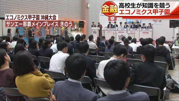 「エコノミクス甲子園」沖縄大会