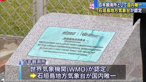 石垣島地方気象台が百年観測所に認定