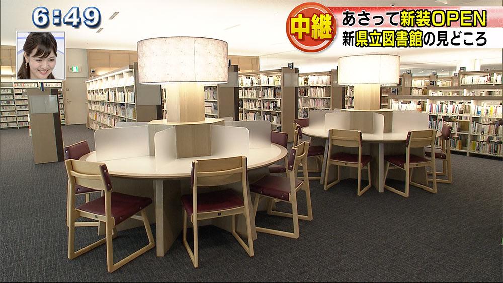 中継 新県立図書館の見どころ
