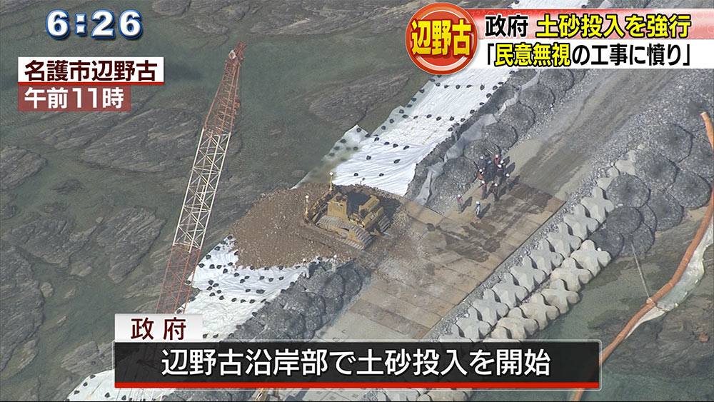 県が中止求めた翌日 政府土砂投入を強行