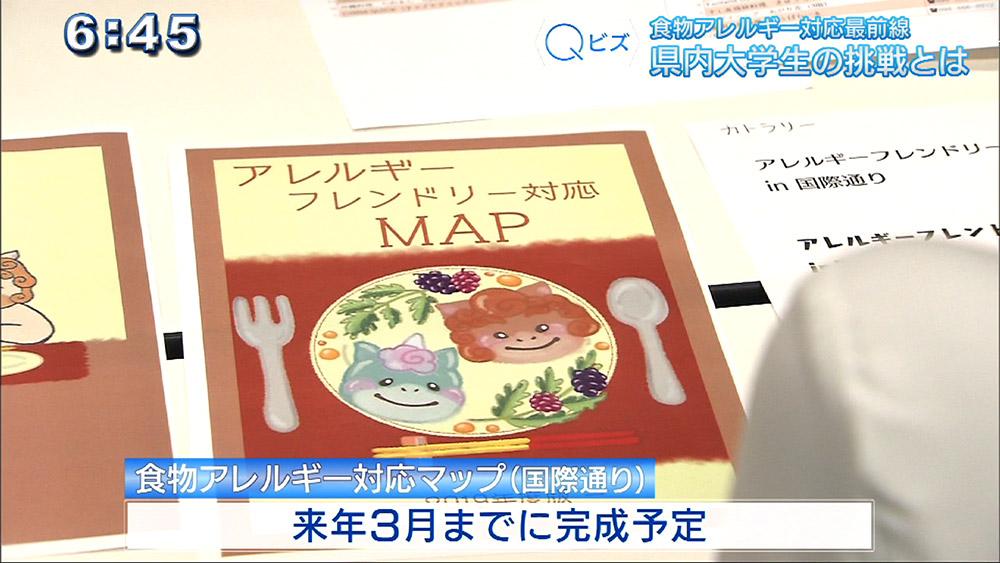 Qビズ 食物アレルギー対応の最前線