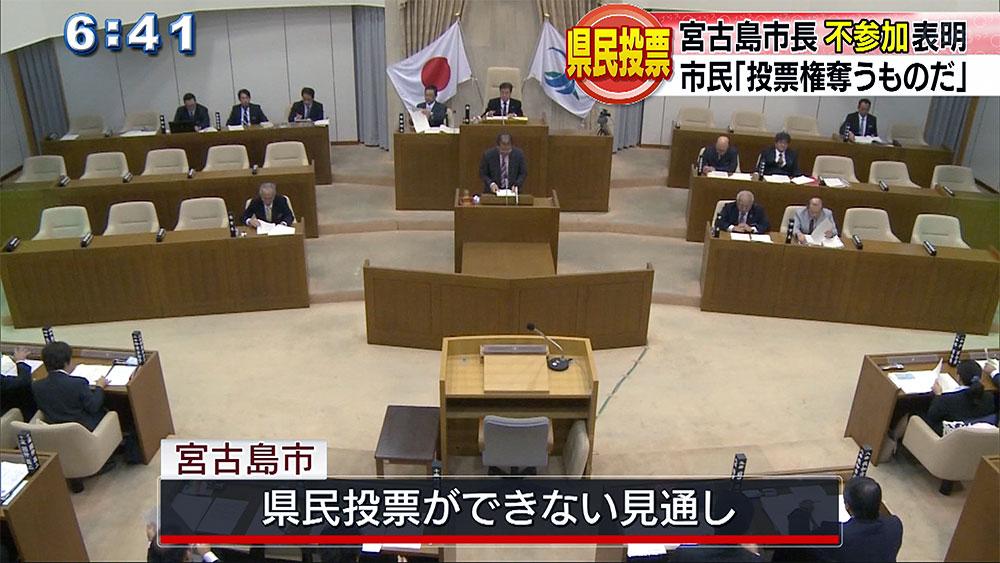 宮古島市長が県民投票に不参加を表明