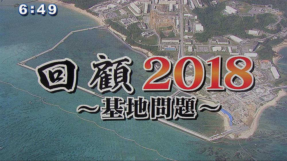 回顧2018 基地・政治 遠ざかる負担軽減
