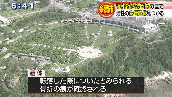 平和祈念公園の崖で男性の白骨遺体見つかる