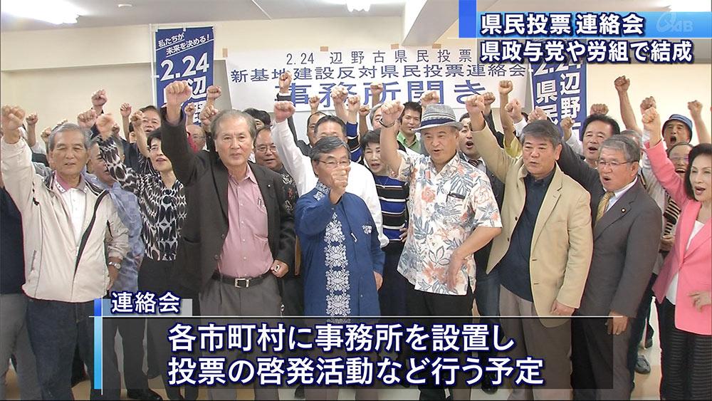辺野古埋め立て反対県民投票連絡会 事務所開き