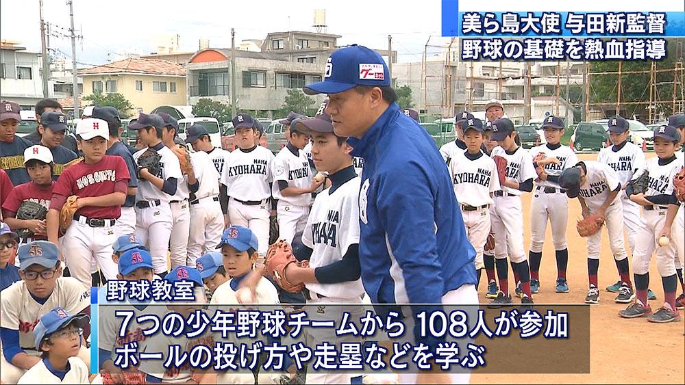 ドラゴンズ新監督・与田剛さん野球教室