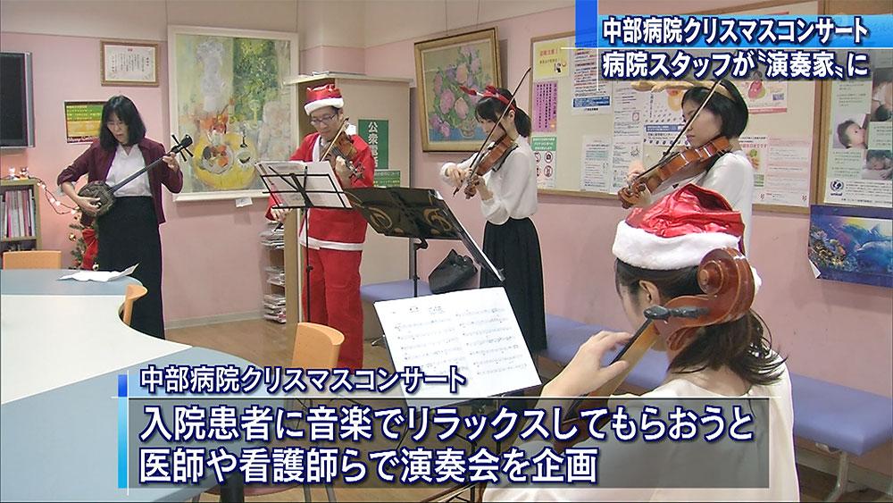 入院患者さんに音楽をプレゼント