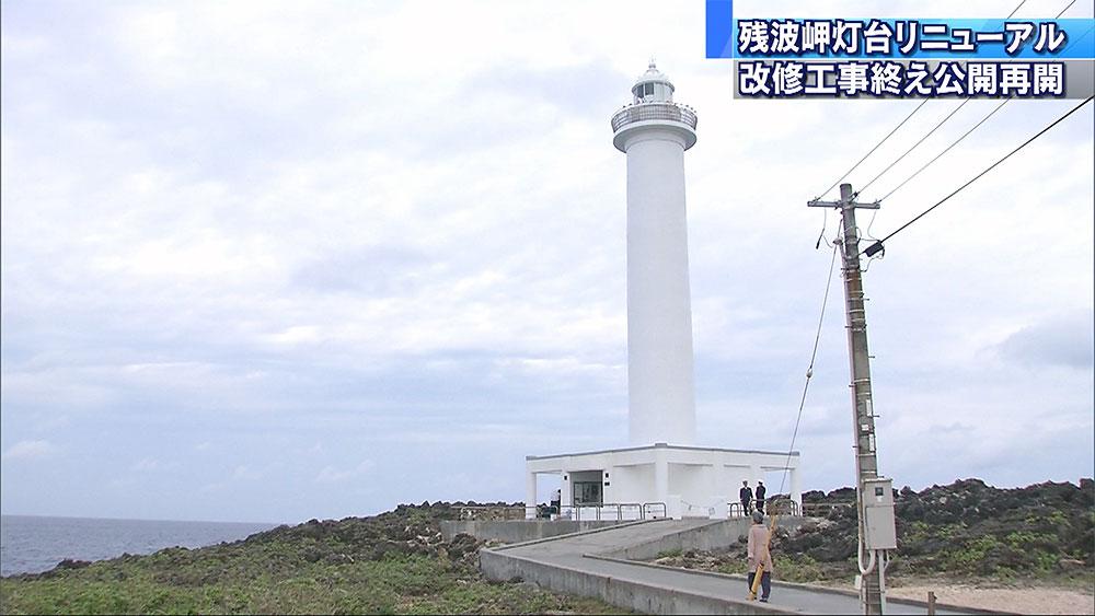 残波岬灯台がリニューアル!